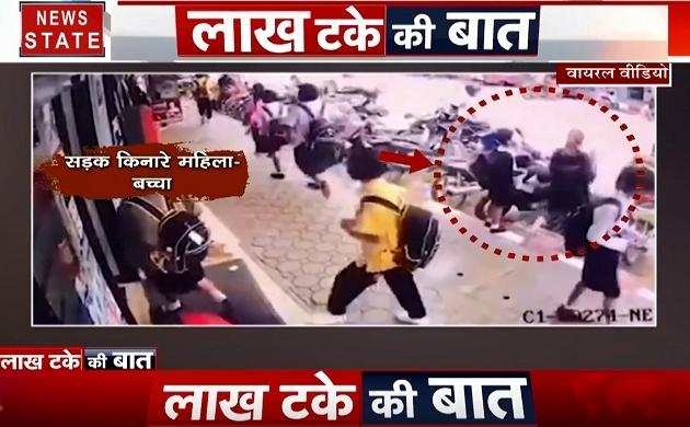 Lakh Take Ki Baat: 22 हजार वोल्ट के तारों से झुलसी महिला, देखें हैरान करने वाला वीडियो