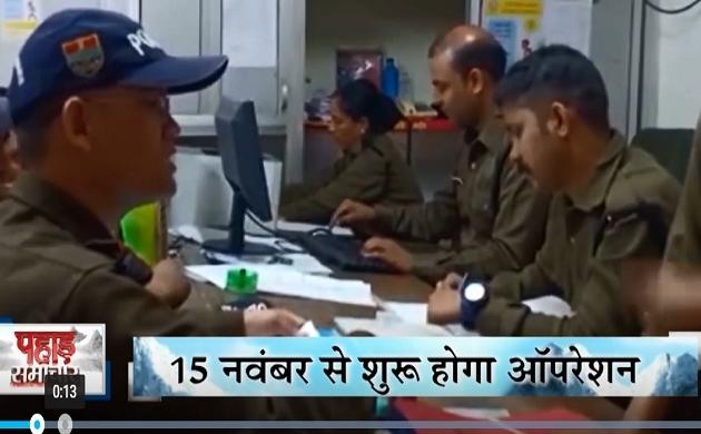Uttarakhand: फिर अपनों से मिलेंगे बिछड़े लोग, 15 नवंबर नैनीताल पुलिस का ऑपरेशन 'स्माइल' शुरु