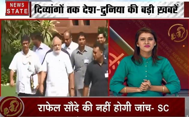 Samachar Vishesh: मूक बधिरों के लिए खास बुलेटिन, देखिए राफेल विमान मामले में मोदी सरकार को मिली राहत
