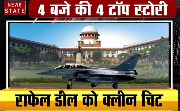 4 बजे 40 खबर: राफेल डील पर क्लीन चिट, अब क्या बोलेंगे राहुल, देखें 40 खबरें