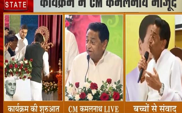 MP: पंडित जवाहरलाल नेहरु जी की जंयती पर भोपला से CM कमलनाथ का स्कूली बच्चों को संबोधन, देखें Video