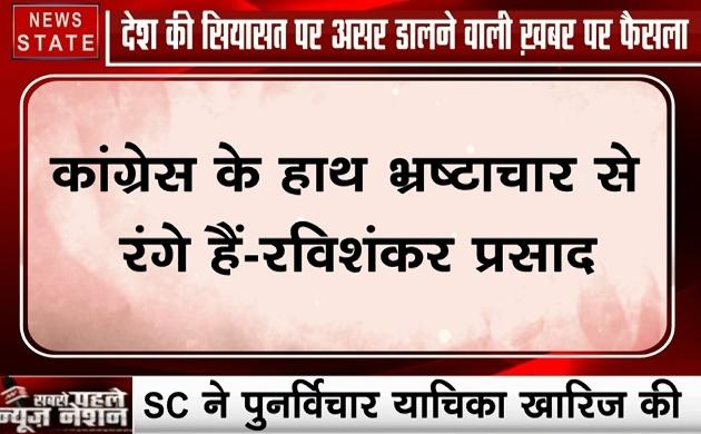 Rafael: SC का राफेल पर फैसला, रविशंकर प्रसाद ने कहा राहुल गांधी देश से मांगे माफी