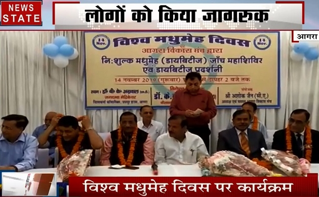 Uttar pradesh: आगरा में विश्व मधुमेह दिवस पर कार्यक्रम का आयोजन, लोगों को किया गया जागरुक