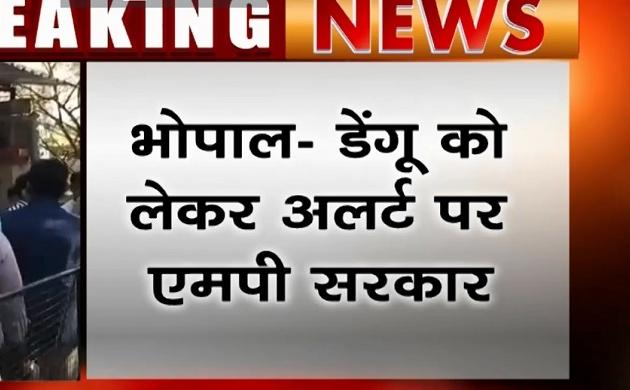 MP: डेंगू को लेकर अलर्ट पर भोपाल सरकार, मंंत्री तुलसी सिलावट चला रहे जन जागृति अभियान