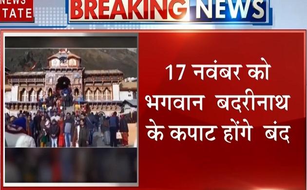 Uttarakhand: चमोली में आज से बंद होंगे भगवान आदि केदारेश्वर के कपाट, 17 नवंबर को बदरीनाथ के होंगे आखिरी दर्शन