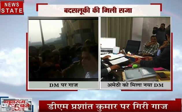 Uttar pradesh: अमेठी के DM पर गिरी गाज, अरुण कुमार होंगे नए DM