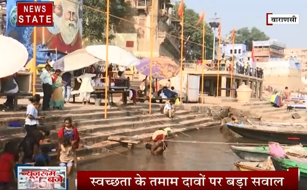 Uttar pradesh:  वाराणसी - गंगा घाट के पानी में बढ़ा प्रदूषण, पानी हुआ लाल