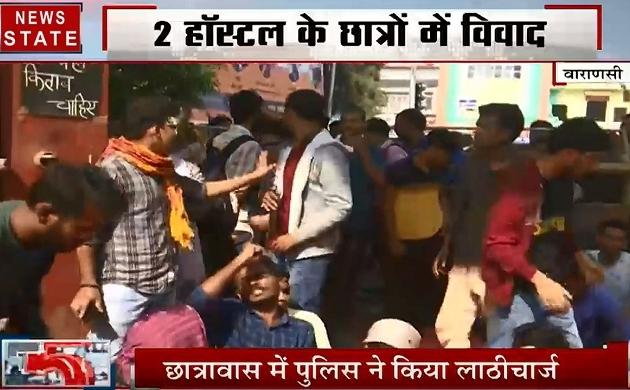 Uttar pradesh: वाराणसी -BHU में छात्रों का प्रदर्शन, अपनी मांगों को लेकर बैठ धरने पर