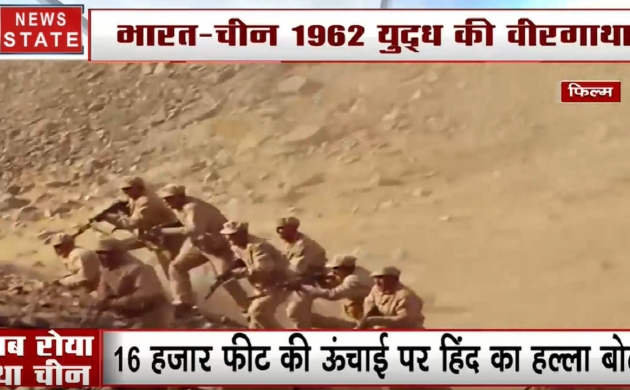 हिंद के महायोद्धा का चीन पर प्रहार, जब फूट-फूट कर रोया था चीन, देखें 1962 युद्ध की वीरगाथा