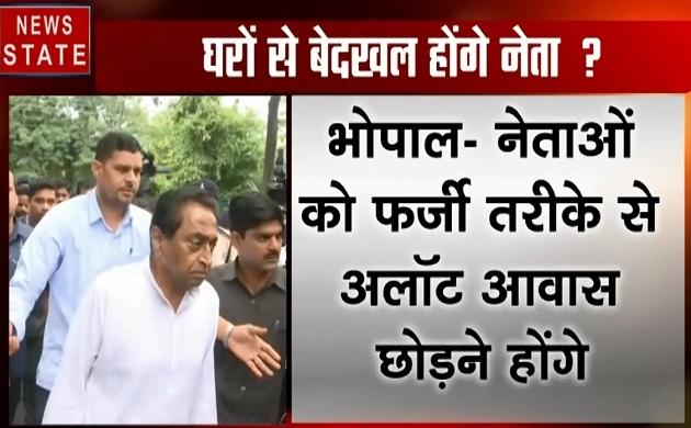 Madhya pradesh: अब नेताओं को फर्जी तरीके से अलॉट आवास छोड़ने होंगे- सीएस कमलनाथ