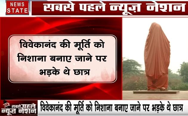 Delhi : JNU में स्वामी विवेकानंद की मूर्ति पर चढ़ाए गए फूल