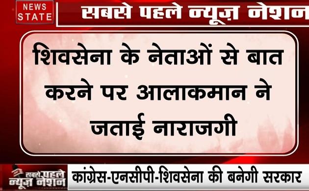 Maharashtra:  शिवसेना के नेताओं से बात करने पर कांग्रेस आलाकमान ने जताई नाराजगी
