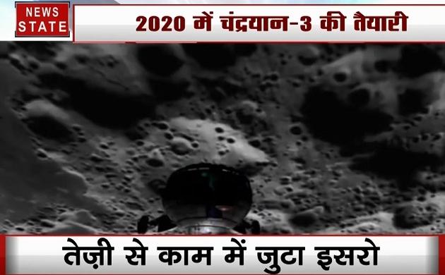 Chandrayaan 2:  चंद्रयान-2 ने चांद की बेहद खूबसूरत तस्वीरें भेजीं, ISRO ने चंद्रयान-3 की तैयारी शुरू की