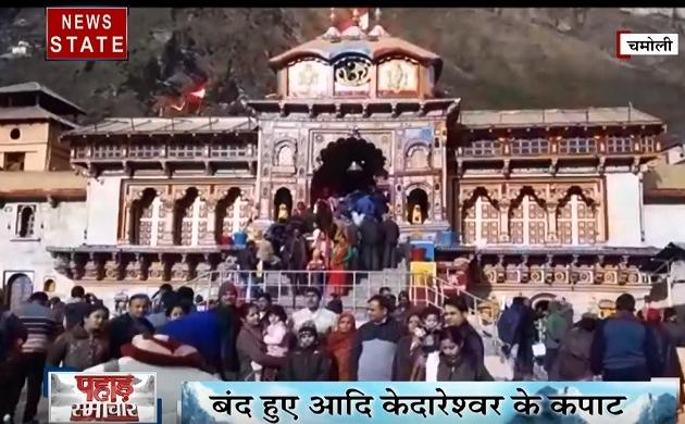 Uttarakhand: विधि विधान के साथ बंद हुए भगवान केदारेश्वर धाम के कपाट
