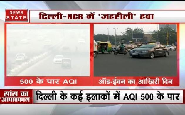 Delhi Air Pollution: दिल्ली में सांस का 'आपातकाल', AQI 500 के पार