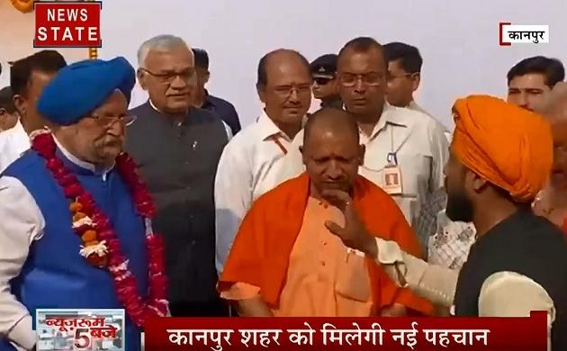 Uttar pradesh: बटन दबा और कानपुर को मिली मेट्रो का सौगात