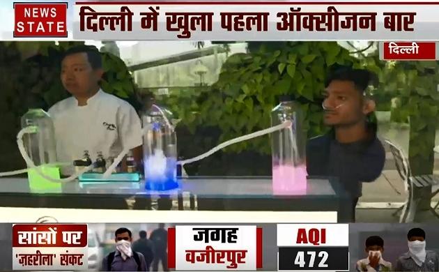 Delhi : दिल्ली में खुला ऑक्सीजन बार, हुक्का बार नहीं अब ऑक्सीजन का मजा लें
