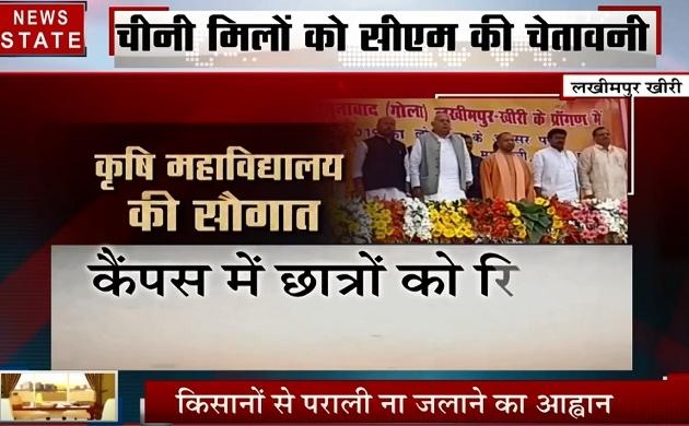Uttar Pradesh: Cm योगी ने की गन्ना मिलों को चेतावनी, कहा जल्द करें किसानों का भूगतान