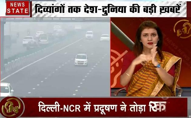 Samachar Vishesh: मूक बधिरों के लिए खास बुलेटिन, जहरीली हुई दिल्ली NCR की हवा