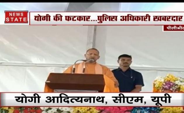 UP: CM योगी ने पुलिस अधिकारी को लगाई फटकार, मंच से चेतावनी देते हुए कहीं बातें