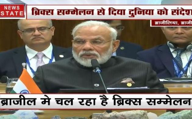 BRICS Summit: आतंकवाद पर साथ आएं ब्रिक्स देश, पीएम मोदी ने सम्मेलन से दुनिया को दिया संदेश