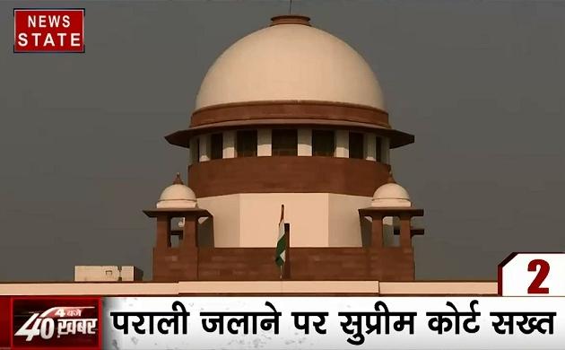 4 बजे 40 खबर: दिल्ली में बढ़ा प्रदूषण, पराली जलाने पर सुप्रीम कोर्ट सख्त, देखें 40 खबरें