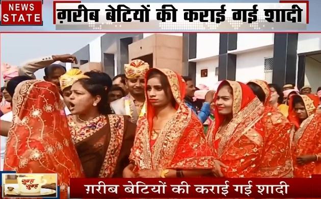 Uttar Pradesh: मुख्यमंत्री सामूहिक विवाह योजना के तहत कराई गई बेटियों की शादी