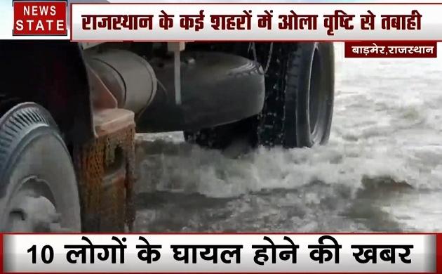 राजस्थान: बाड़मेर में ओलों की भारी बारिश, 12 लोग हुए घायल