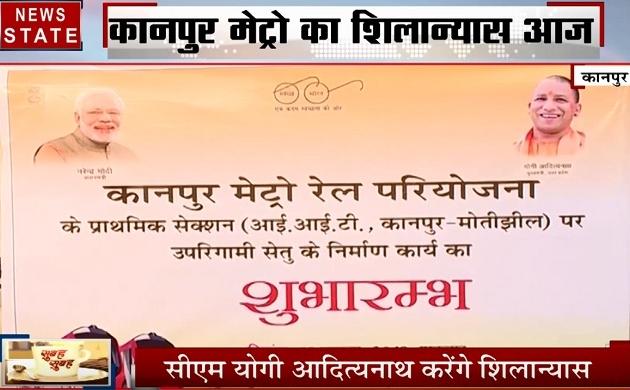 Uttar pradesh:  कानपुर मेट्रो का शिलान्यास, सीएम योगी करेंगे शिलान्यास