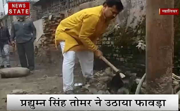 Madhya pradesh: ग्वालियर- प्रद्युम्न सिंह तोमर ने उठाया फावड़ा, लोगों को किया जागरूक