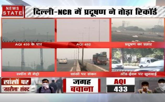 Delhi Air Pollution: खतरनाक लेवल पर पहुंचा प्रदूषण का स्तर, तोड़े सारे रिकॉर्ड