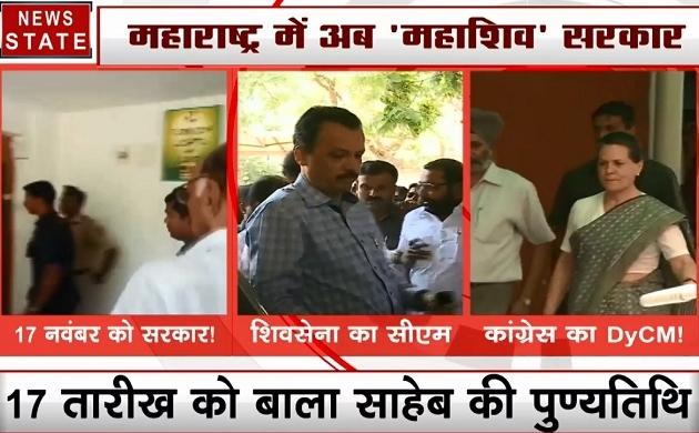 Maharashtra: शिवसेना की तो निकल पड़ी, इस फॉर्मूले पर एनसीपी और कांग्रेस के साथ बन गई बात