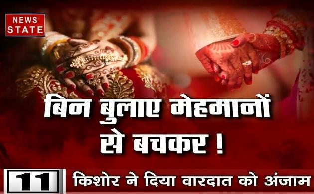Delhi : शादी में स्टेज से नोटों से भरा बैग लेकर गायब हुआ बिन बुलाया मेहमान, देखें हैरान करने वाला वीडियो