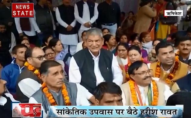 Uttarakhand: टीहरी डैम को लेकर हरीश रावत ने खोला त्रिवेंद्र सिंह रावत के खिलाफ मोर्चा