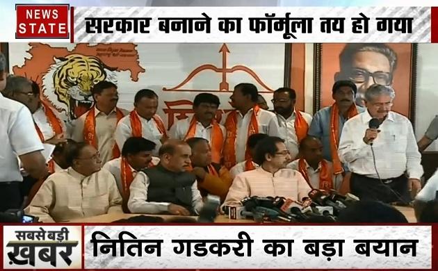 Maharashtra: महाराष्ट्र में सरकार को लेकर बन गई बात, शिवसेना, एनसीपी और कांग्रेस के नेता कल राज्यपाल से करेंगे मुलाकात