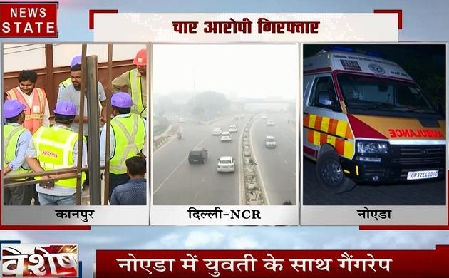 खबर विशेष: कानपुर को मेट्रो की सौगात, दिल्ली में सांसो पर संकट, नोएडा में गैंगरेप, देखें स्पेशल रिपोर्ट