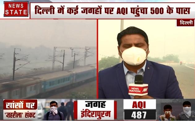 Delhi : सावधान! दिल्ली की हवा बनती जा रही है खतरनाक, 500 पार पहुंचा AQI