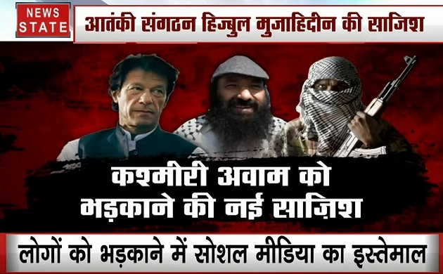 Pakistan: आतंकी सयैद सलाऊद्दीन का वीडियो जारी, देखें कैसे जम्मू-कश्मीर को लेकर दी धमकी