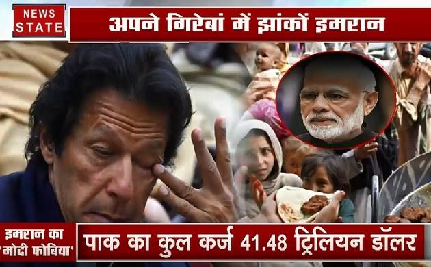 पाकिस्तान में रोटी को तरस रही है जनता और इमरान खान को केवल मोदी की परवाह
