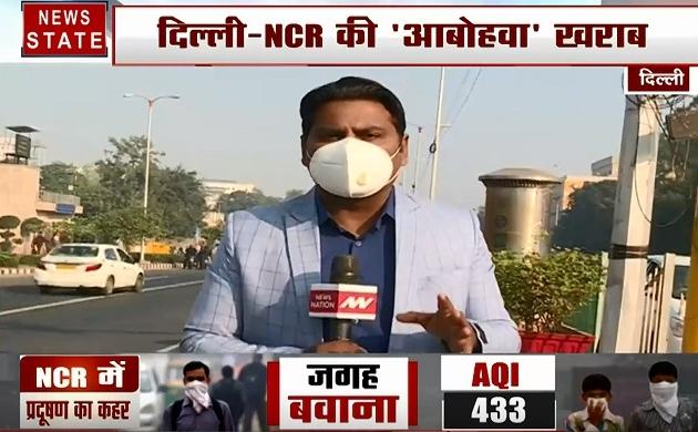 Delhi : दिल्ली NCR में प्रदूषण ने पार किया खतरनाक स्तर, देखें हमारी स्पेशल रिपोर्ट