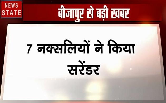 Chhattisgarh: बीजापुर में 7 नक्सलियों ने किया सरेंडर, देखें कैसे कसी गई नक्सलियों पर नकेल