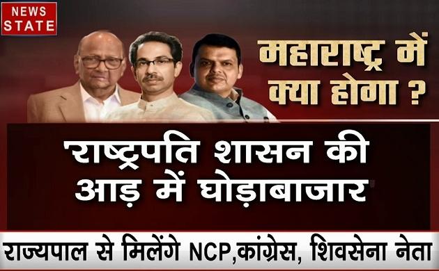 Maharashtra: NCP करेगी राज्यपाल से मुलाकात, तो वहीं नितिन गडकरी के बयान पर बवाल