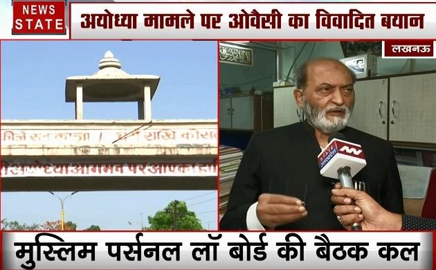 Uttar Pradesh: लखनऊ में कल होगी ऑल इंडिया मुस्लिम पर्सनल लॉ की बैठक, देखें जफरयाब जिलानी का Exclusive Interview
