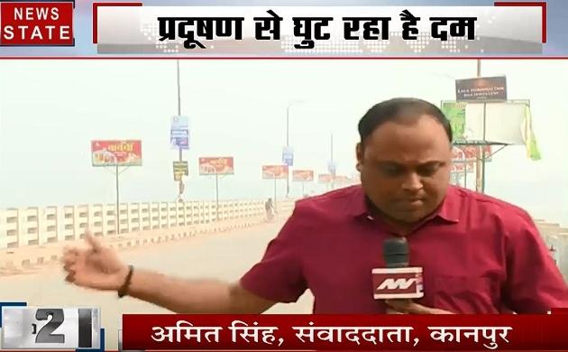 Uttar pradesh: कानपुर प्रदूषण से घुट रहा है लोगों का दम, देखें हमारी खास रिपोर्ट