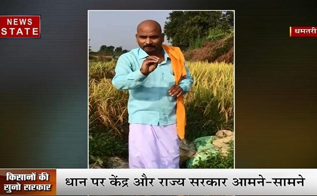 Madhya pradesh: धमतरी से प्रदेश सरकार के खिलाफ किसान का वीडियो वायरल, देखें वीडियो