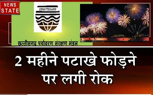 Chhattisgarh: छत्तीसगढ़ पर्यावरण संरक्षण मंडल ने लगाई पटाखे फोड़ने पर रोक