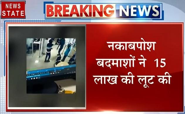 Uttar pradesh: जौनपुर के निजी बैंक में 15 लाख की लूट, देखें लूट का वीडियो