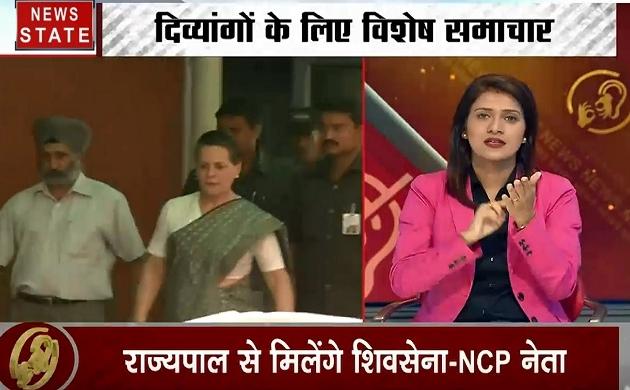 Samachar Vishesh: मूक बधिरों के लिए खास बुलेटिन, देखिए महाराष्ट्र में सरकार बनाने पर कवायद