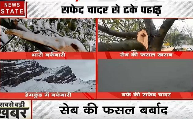 Jammu kashmir : पुलवामा में जबरदस्त बर्फबारी, सेब की फसलों को खासा नुकसान