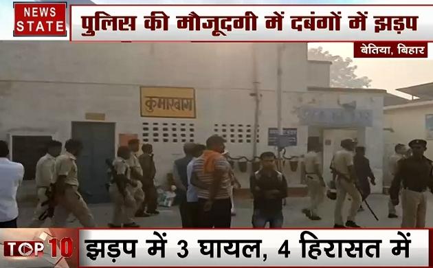 Bihar:बेतिया- देखिए कैसे दारोगा जी के सामने हथियार लहरा रहे हैं बदमाश